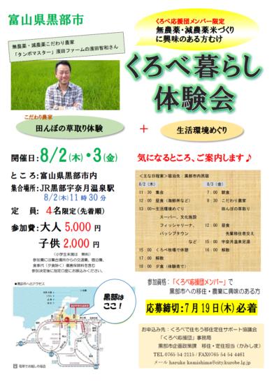 暮らし体験会【農業】
