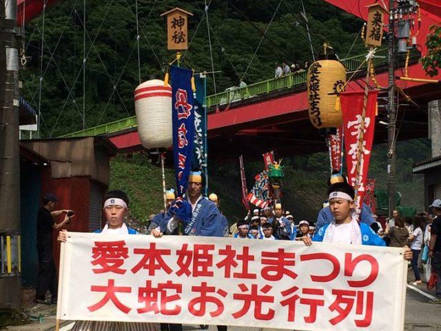 愛本姫社祭り