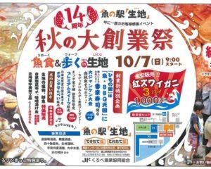 魚の駅「生地」大創業祭
