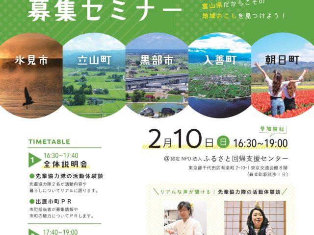 富山県地域おこし協力隊募集セミナー
