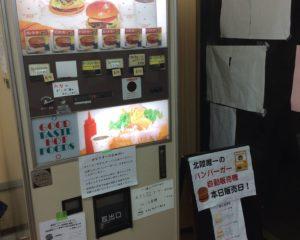 ハンバーガーレトロ自販機
