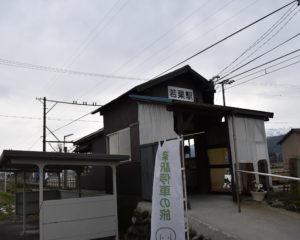 紡ぎ屋遊楽が近い若栗駅