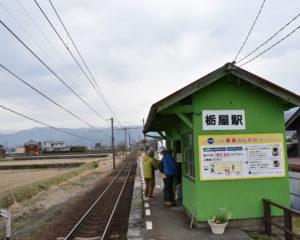 かわいい緑色の栃屋駅舎