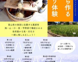 大豆から作る味噌作り表