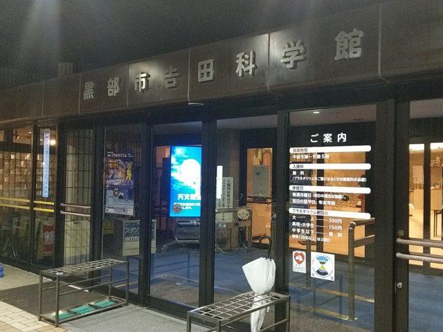 吉田科学館(入口)