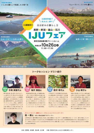長野×新潟×富山×石川IJUフェア