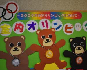 室内オリンピック