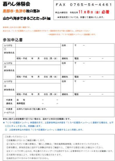 黒部魚津合同体験会2