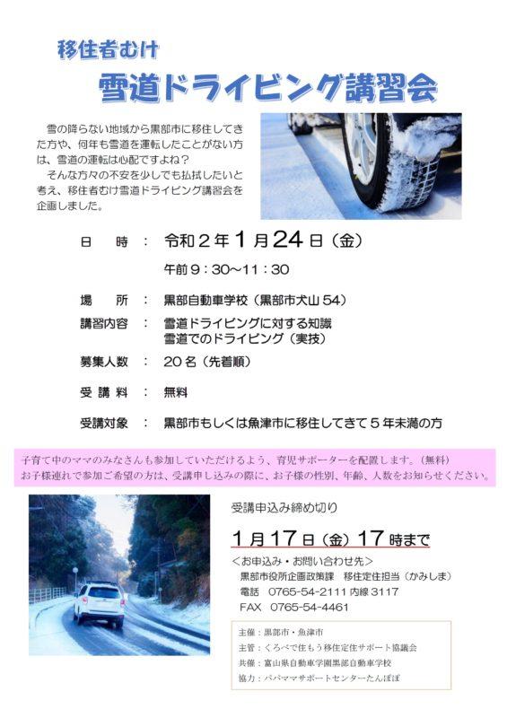 20年1月24日雪道ドライビング講習会