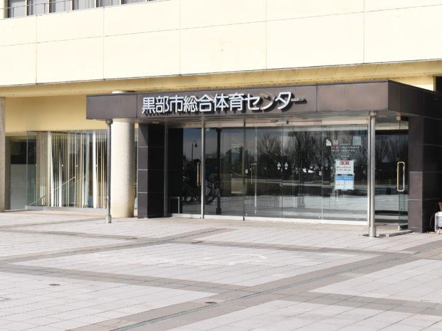 総合体育センター