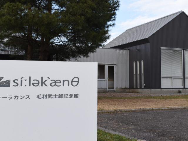 シーラカンス毛利武士郎記念館