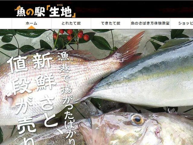 魚の駅生地