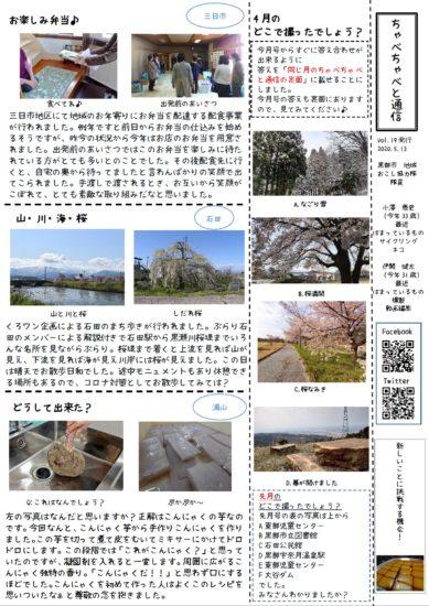 ちゃべちゃべと通信 vol19.表紙