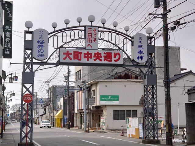 大町の入口